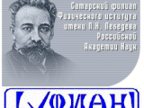 XVI Всероссийский молодежный конкурс-конференция научных работ по оптике и лазерной физике